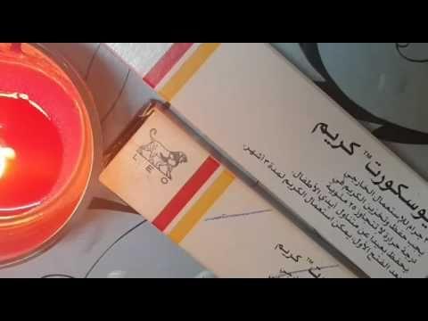 كريم السحري لعلاج جميع الأمراض الجلدية الثعلبة حب الشباب القشرة الأكزيما Youtube Convenience Store Products