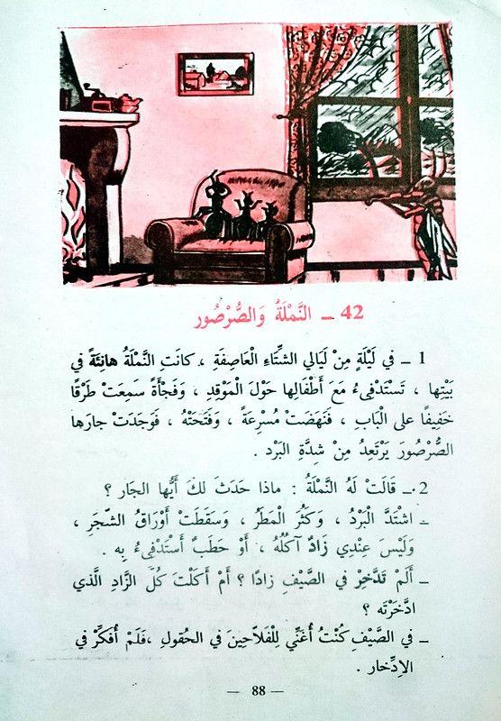 Pin By طاهر مسعد On نصوص الرابعة اساسي Arabic Resources Arabic Quotes Story