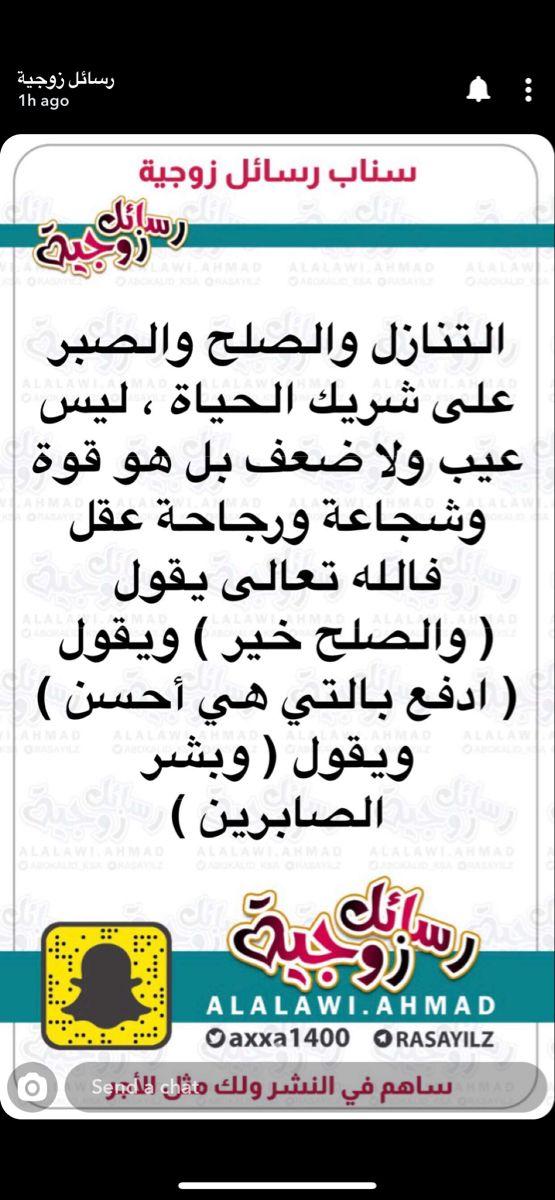 Pin By Alaa Mofaq On نصائح زوجية Word Search Puzzle Words Arabic Calligraphy
