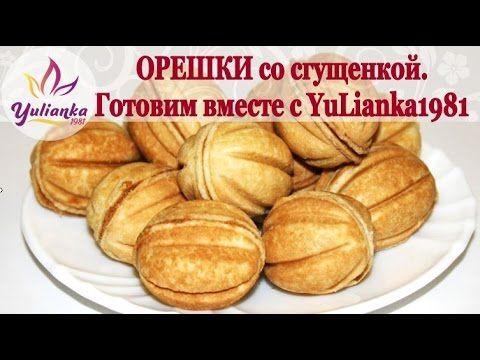 ОРЕШКИ со СГУЩЕНКОЙ. Готовим вместе с YuLianka1981