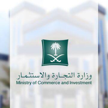 رمز وزارة التجارة والاستثمار في سداد