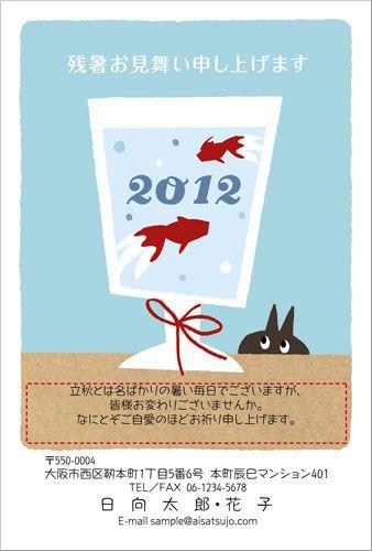 残暑見舞いはがきデザイン☆ねこは、金魚と仲良くなりたいだけなのですよ。 postcard