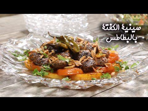 طريقة عمل صينية الكفتة بالبطاطس Youtube Cooking Recipes Cooking Recipes
