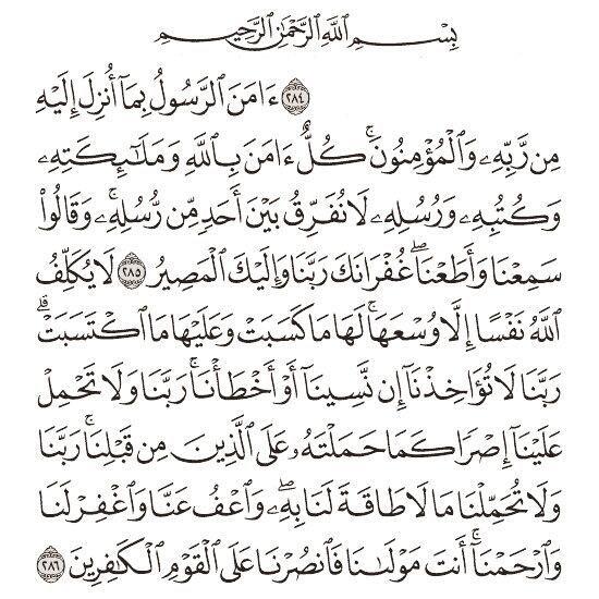 خواتيم سورة البقرة Very Useful To Read Before Bed Quran Quotes Muslim Quotes Holy Quran Book