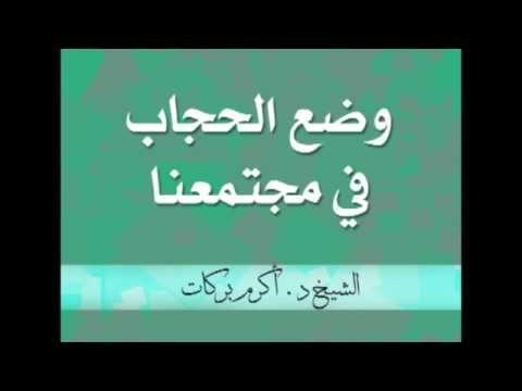 وضع الحجاب في مجتمعنا الشيخ د أكرم بركات Youtube Pandora