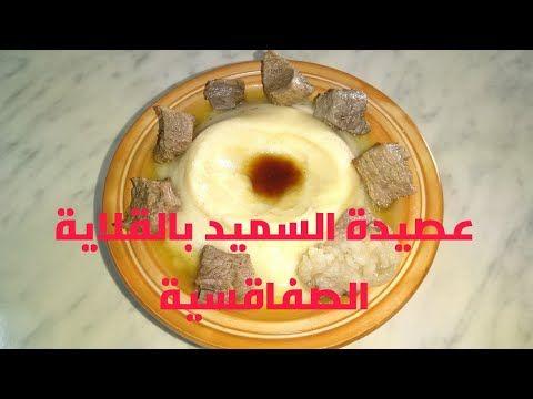 فكرة تحفونة للسحور عصيدة السميد بالقلاية الصفاقسية بنة عالمية سلسلة رمضانية Youtube Food Desserts Oatmeal