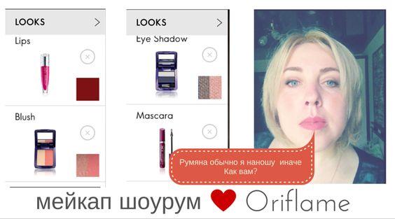 Обзор приложений Орифлейм   «Мейкап Шоурум» http://orifriend.ru/: