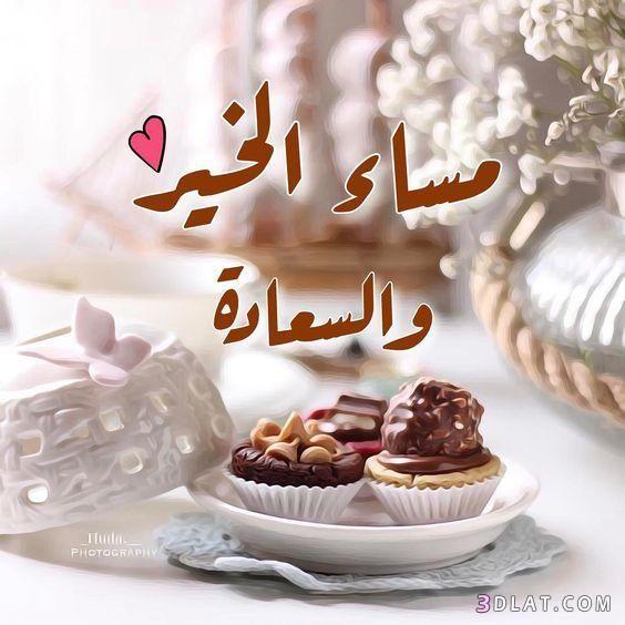 مسجات مسائية بالصور 2019 مساء الخير 3dlat Com 27 18 83aa Good Evening Greetings Good Morning Coffee Good Morning Arabic