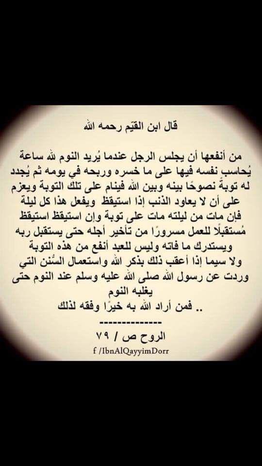 درر ابن القيم الجوزية منابر من نور أقوال حكم خواطر Islam Facts Islamic Quotes Islam
