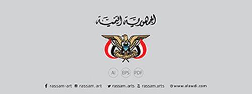 شعار الجمهورية اليمنية Ai Eps Pdf Eps Fictional Characters Art