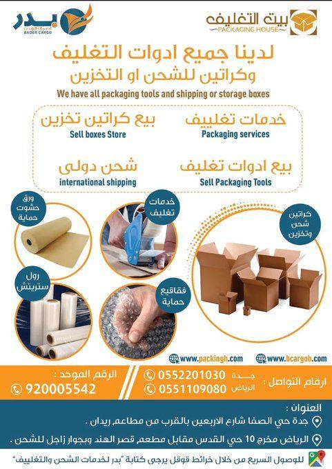 المقاولون On Twitter Packaging Services Contractors Shipping Packaging