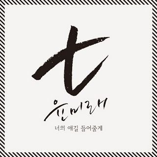 Wind n Song: ‪#‎whoareyou‬ ‪#‎Theschool2015‬ ‪#‎Yoonmirae‬ ‪#‎Ill_listen_to_your_story‬ ‪#‎학교2015‬ ‪#‎후아유‬ ‪#‎윤미래‬ ‪#‎너의얘길들어줄게‬