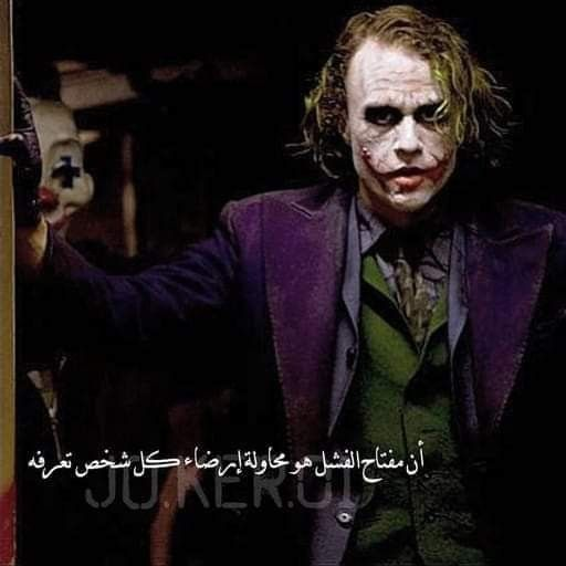الجوكر Joker Quotes Best Qoutes Pretty Words