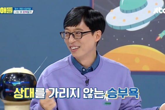 Yoo Jae Suk Talks About His High School Sweetheart + What He Was Like Back Then