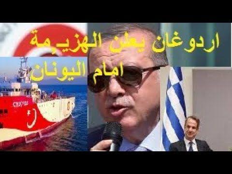اردوغان يعلن الاستسلام امام اليونان بعد سحب سفينة التنقيب من البحر المت Mirrored Sunglasses Men Mirrored Sunglasses Mens Sunglasses