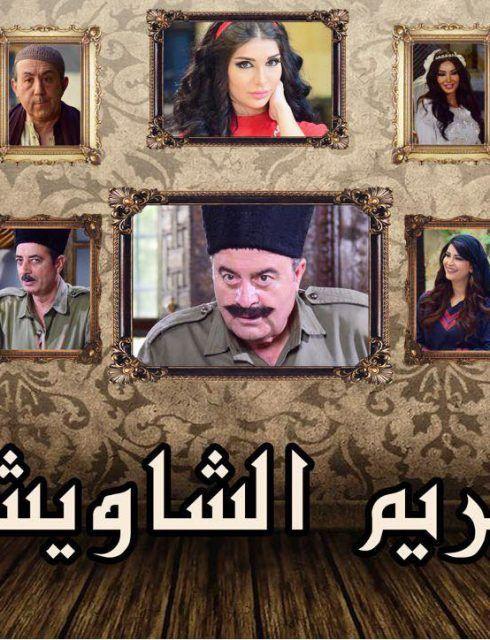 مشاهدة مسلسل حريم الشاويش الحلقة 14 Https Ift Tt 2l9pk2f Decor Home Decor Frame