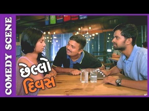 Chhello Divas Comedy Scene Te Coffee Kem Mangayee New
