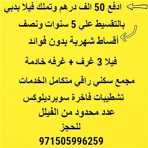 اعلان فيلا للبيع بدبي ادفع 50 الف درهم وتملك فيلتك في دبي داخل ارقي مجمع سكني فيلا مكونه من 3 غرف نوم غرفة خادمة Math Arabic Calligraphy Math Equations