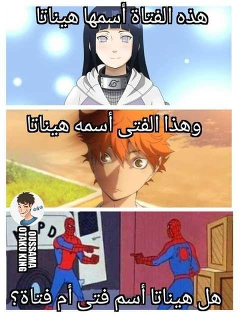 نكت انمي Anime Funny Anime Memes Funny Funny Anime Pics