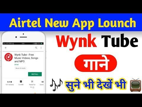 How To Use Wynk Tube App Wynk Tube À¤à¤ª À¤• À¤• À¤¸ À¤¯ À¤œ À¤•à¤° Airtel New App Lounch Rewiew In Hindi Free Music Video Tube Free Social Media Network