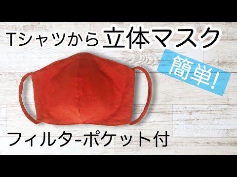 マスク 型紙 ユザワヤ