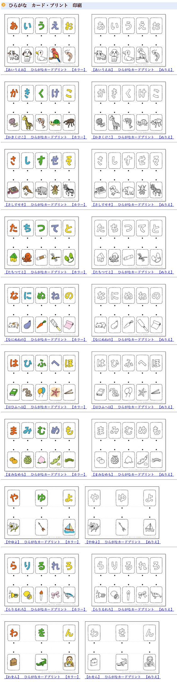 Free Worksheet Hiragana Worksheets homeschool japan alphabet japaneses board pinterest learning