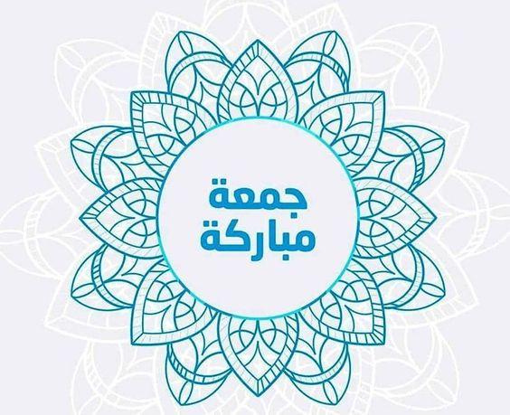 Untitledصور جمعه مباركه - جمعة طيبة صور 2020