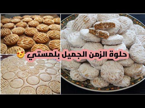 حلوة ناس زمان المنسية لي كلشي كيقلب عليها على طريقتي Youtube Biscuits Breakfast Food