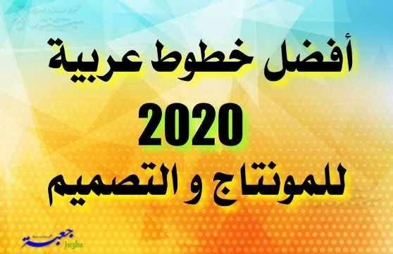 تحميل اجمل خطوط عربية 2020 للمونتاج و التصميم Free Font Tech Company Logos Ramadan Mubarak