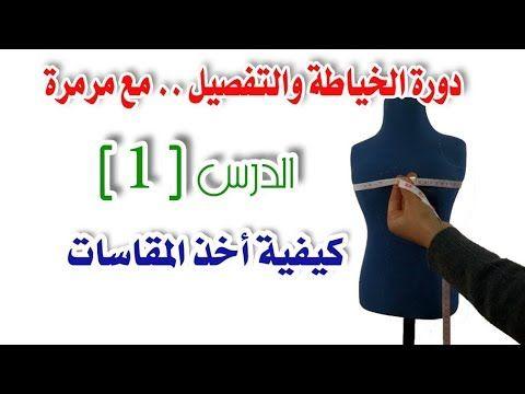 خياطة وتفصيل للمبتدئات الدرس 1 كيفية أخذ المقاسات دورة المبتدئات مع مرمرة Sewing Embroidery Designs Sewing Patterns Refashion Dress