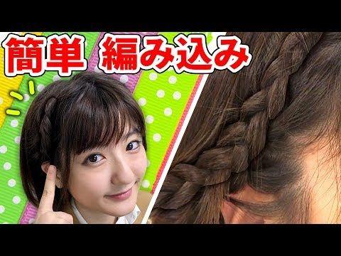簡単 自分でできる 編み込みのやり方 ヘアアレンジ Easy Hair