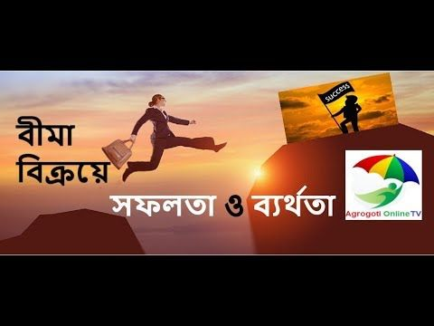 How To Success In Life Insurance Business In Bangla Training