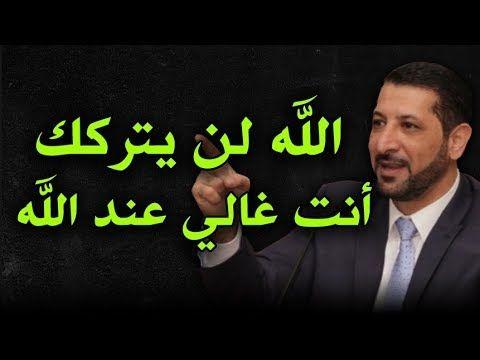 اسمع لهذا الكلام الذي يبرد القلب لاتقلل من قيمتك أنت غالي عند الله الدكتور محمد نوح Youtube Incoming Call Screenshot