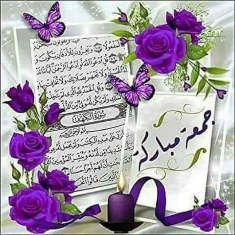 انا بنــ النيـل ـت Nadasealsied تويتر Jumma Mubarik Jumma Mubarak Beautiful Images Juma Mubarak Images
