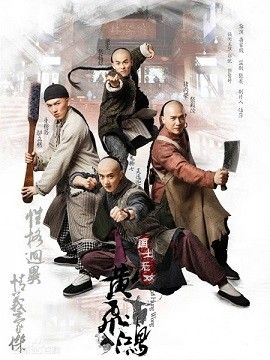 Phim Hoàng Phi Hồng