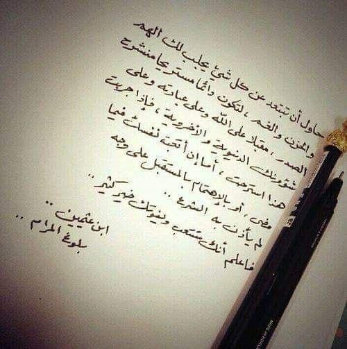 أفضل العادات التي عليك أن تتقنها في هذا العصر عادة التعافـي السريـع من خذلان الذين أحببتهم وأحسنت الظن بهم أ Positive Notes Wallpaper Quotes Islam