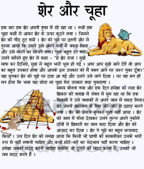 lion and mouse story in hindi, moral story of lion and mouse