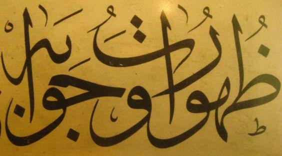 Calligrapher/ hattat: Çırçırlı Ali Efendi (ö. 1906) Fatih'in Çırçır (Haydar) semtinde doğuğu için Çırçırlı veya Haydarlı lakabıyla tanınıyor.Müthiş bir ''rabbiyesseir'' istifi vardır.. Klasik..(Bu bölümde var):