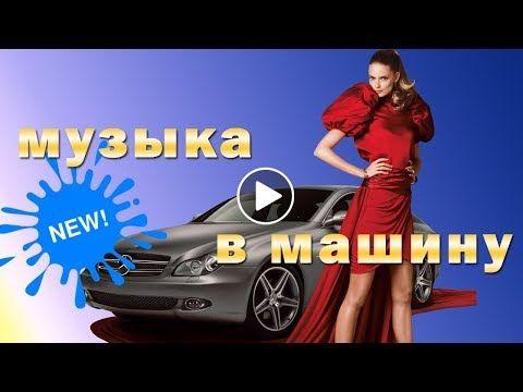 Подборка музыки в машину 2018 - Zaqexu