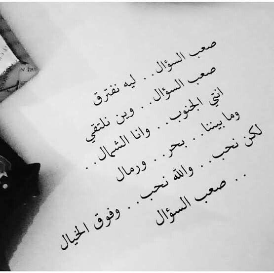 بين الحبيب و المحبوب سؤال صعب Love Words Arabic Quotes Words