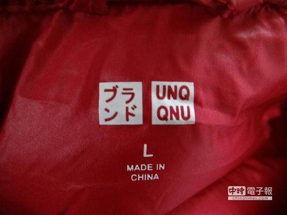 仿冒名牌羽絨衣商標字樣,將真品「UNIQLO」字樣改成「UNQQNU」。(孟祥傑攝)