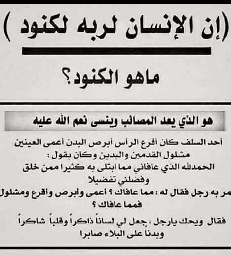الحمدلله Islam Facts Quran Verses Words