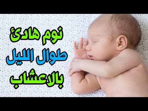 اعشاب طبيعية تجعل طفلك الرضيع ينام بسرعة و هدوء و عمق طوال الليل تنظيم نوم الاطفال الرضع بالاعشاب Youtube Baby Face Face Baby