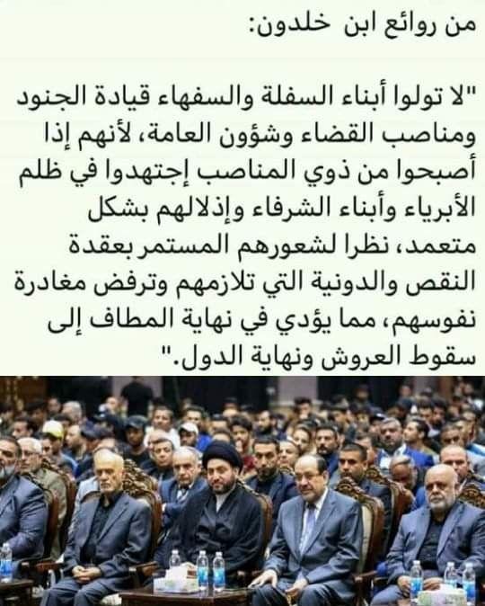 من روائع ابن خلدون Quotes Iraq Qoutes