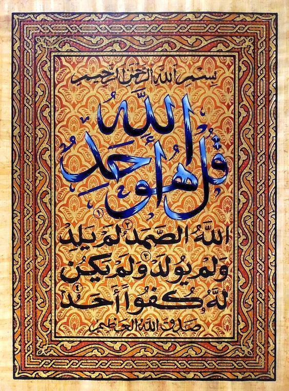 Calligraphy Islamic Calligraphy And Arabic Calligraphy On