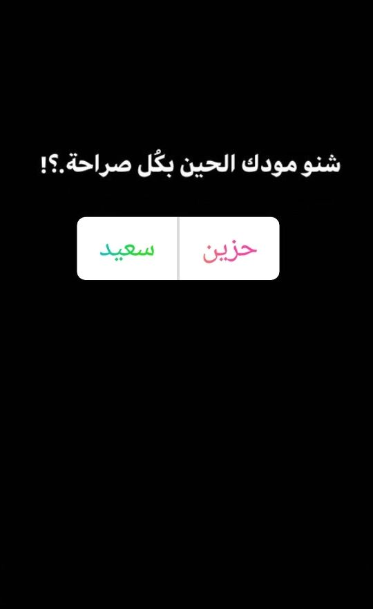 Pin By ᴀ ᴍ On ˏˋ فعاليات ˎˊ Instagram Words Fun Quotes Funny Mood Instagram