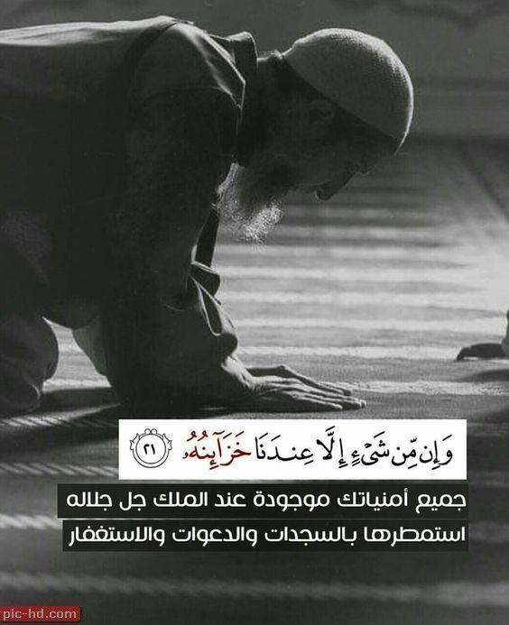 صور ايات قرانيه تصميمات مكتوب عليها آيات قرآنية خلفيات اسلامية للموبايل Islamic Quotes Islamic Quotes Quran Quran Verses