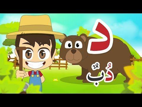 Learn Arabic Letter Dhaal ذ Arabic Alphabet For Kids Arabic Letters For Children Youtube Arabes