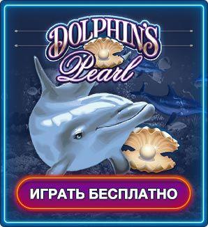 Игровые автоматы играть бесплатно жемчужина дельфина виды игровых автоматов с фото