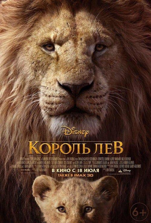 Free Downloadthe Lion King 2019 Dvdrip